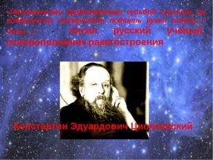 «Человечеству предначертано судьбой ступить на поверхность астероидов, поднят