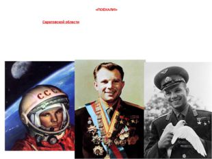 Полёт Ю.А.Гагарина начался с его знаменитого: «ПОЕХАЛИ!» Выполнив один оборот