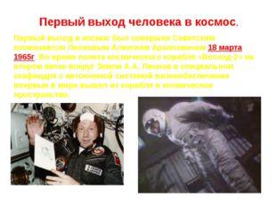 Первый выход человека в космос. Первый выход в космос был совершен Советским