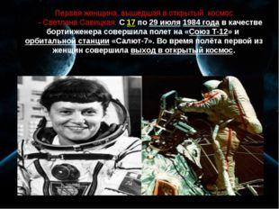 Первая женщина, вышедшая в открытый космос - Светлана Савицкая. С 17 по 29 ию