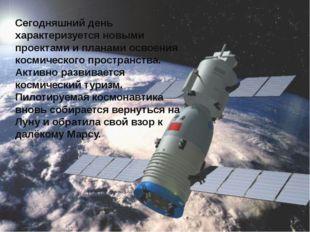 Сегодняшний день характеризуется новыми проектами и планами освоения космичес