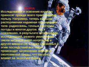 Вывод Исследования и освоение космоса приносят прежде всего практическую поль