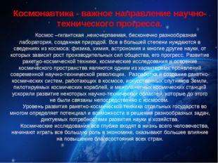 Космонавтика - важное направление научно-технического прогресса.  Космос –ги