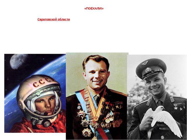 Полёт Ю.А.Гагарина начался с его знаменитого: «ПОЕХАЛИ!» Выполнив один оборот...