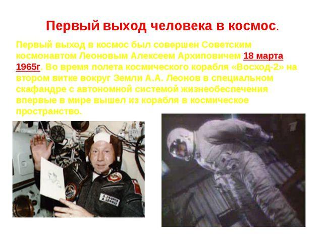 Первый выход человека в космос. Первый выход в космос был совершен Советским...