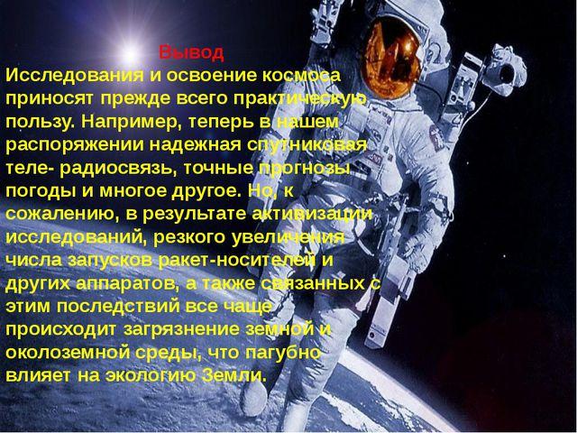 Вывод Исследования и освоение космоса приносят прежде всего практическую поль...