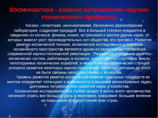Космонавтика - важное направление научно-технического прогресса.  Космос –ги...
