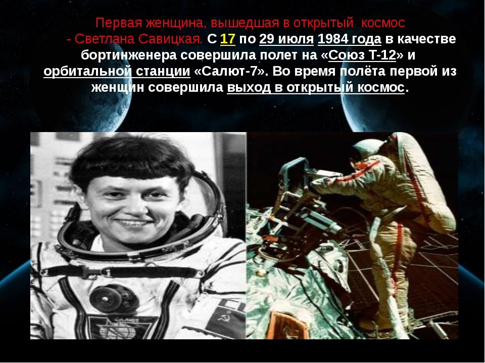 Первая женщина, вышедшая в открытый космос - Светлана Савицкая. С 17 по 29 ию...