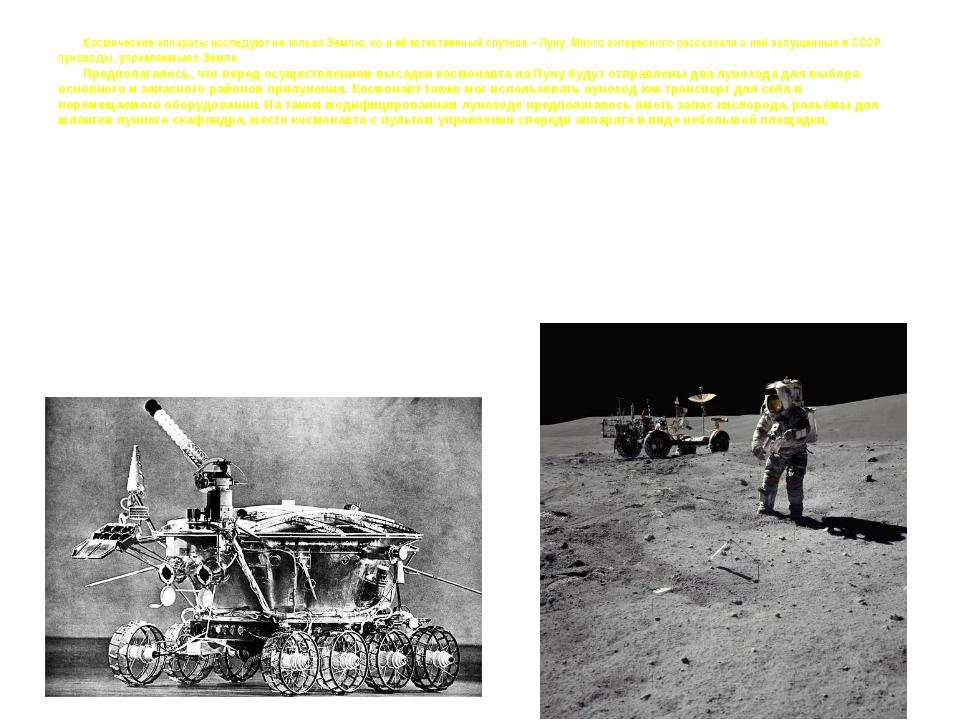 Космические аппараты исследуют не только Землю, но и её естественный спутник...