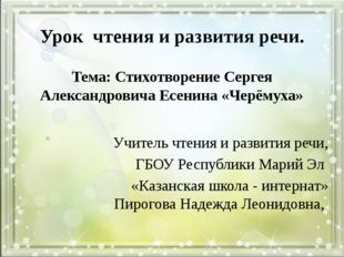 Урок чтения и развития речи.  Тема: Стихотворение Сергея Александровича Есен