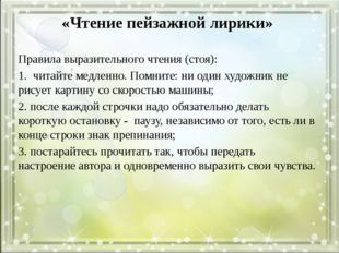 «Чтение пейзажной лирики» Правила выразительного чтения (стоя): 1. читайте ме