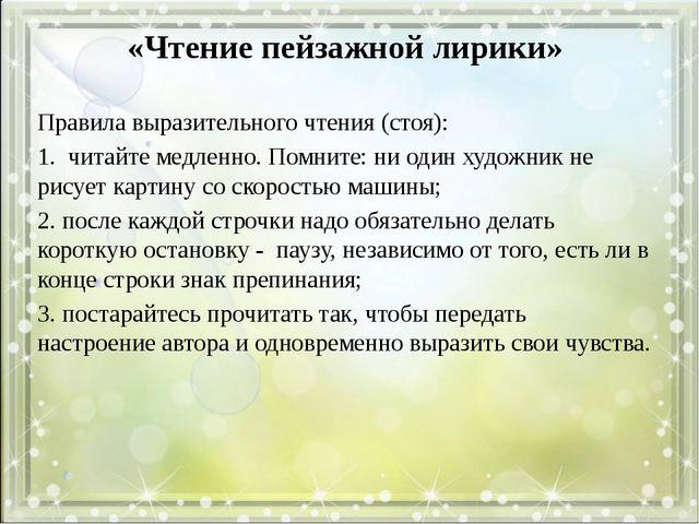 «Чтение пейзажной лирики» Правила выразительного чтения (стоя): 1. читайте ме...