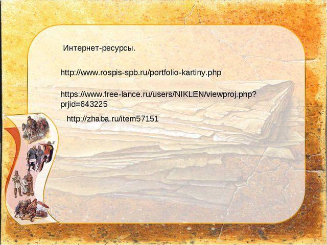 https://www.free-lance.ru/users/NIKLEN/viewproj.php?prjid=643225 http://www.r...
