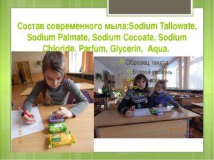 Состав современного мыла:Sodium Tallowate, Sodium Palmate, Sodium Cocoate, So