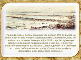 Главным героем войны был русский солдат. Это он вынес на своих плечах всю тяж