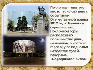 Поклонная гора- это место тесно связано с событиями Отечественной войны 1812