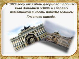 В 1829 году ансамбль Дворцовой площади был дополнен одним из первых памятнико