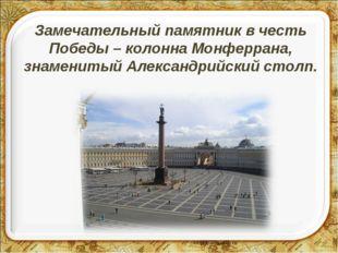 Замечательный памятник в честь Победы – колонна Монферрана, знаменитый Алекса