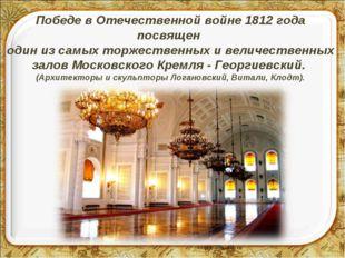 Победе в Отечественной войне 1812 года посвящен один из самых торжественных и
