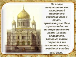 На волне патриотических настроений меняется к середине века и стиль архитекту