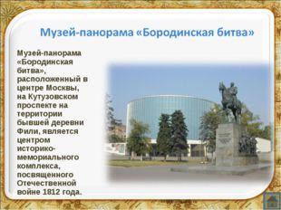 Музей-панорама «Бородинская битва», расположенный в центре Москвы, на Кутузов