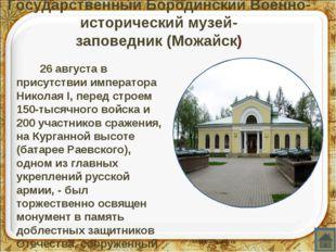 Государственный Бородинский Военно-исторический музей-заповедник(Можайск)