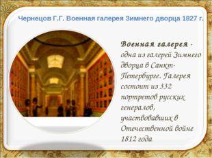 Чернецов Г.Г. Военная галерея Зимнего дворца1827 г.  Военная галерея- одна