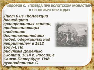 (Лист 6 из «Коллекции двенадцати гравированных картин, представляющих следств