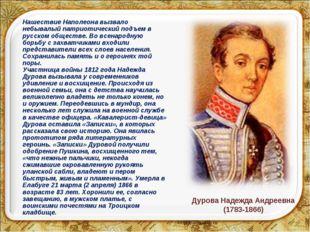 Нашествие Наполеона вызвало небывалый патриотический подъем в русском обществ