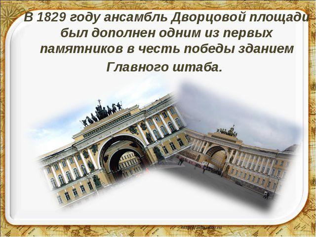 В 1829 году ансамбль Дворцовой площади был дополнен одним из первых памятнико...