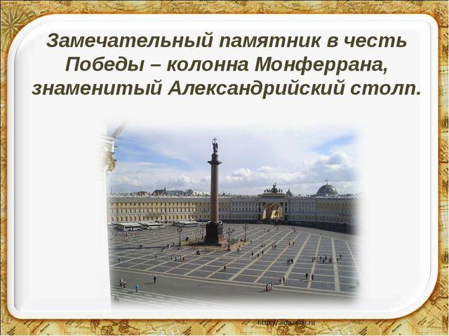 Замечательный памятник в честь Победы – колонна Монферрана, знаменитый Алекса...