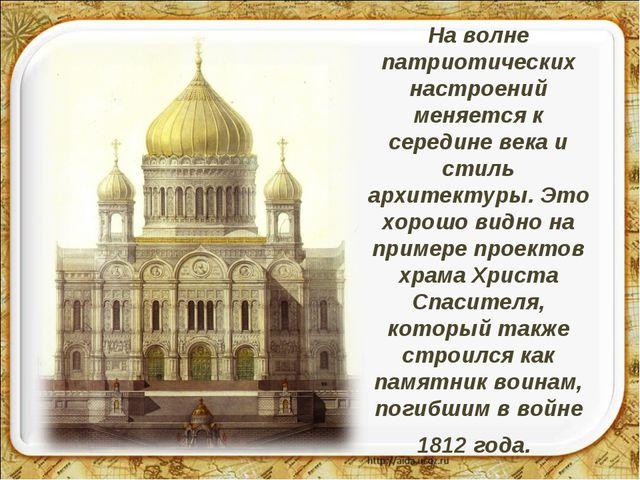 На волне патриотических настроений меняется к середине века и стиль архитекту...