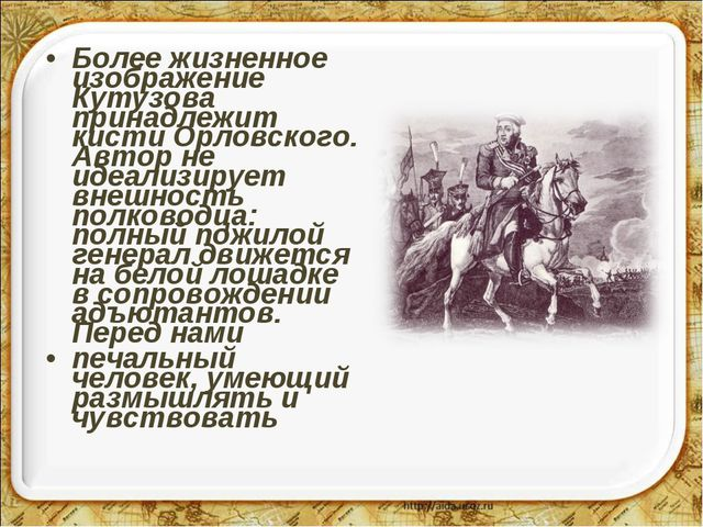 Более жизненное изображение Кутузова принадлежит кисти Орловского. Автор не и...