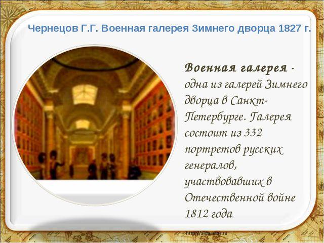 Чернецов Г.Г. Военная галерея Зимнего дворца1827 г.  Военная галерея- одна...