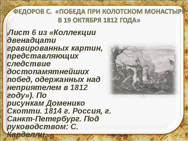 (Лист 6 из «Коллекции двенадцати гравированных картин, представляющих следств...