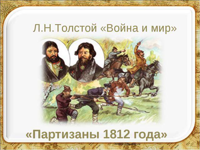 Л.Н.Толстой «Война и мир» «Партизаны 1812 года»