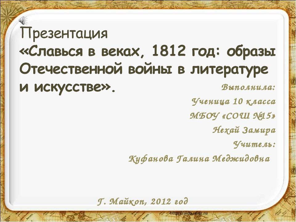 Выполнила: Ученица 10 класса МБОУ «СОШ №15» Нехай Замира Учитель: Куфанова Га...