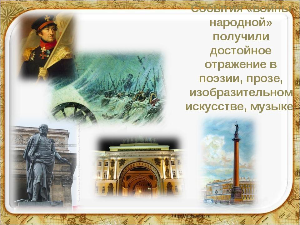 События «войны народной» получили достойное отражение в поэзии, прозе, изобра...