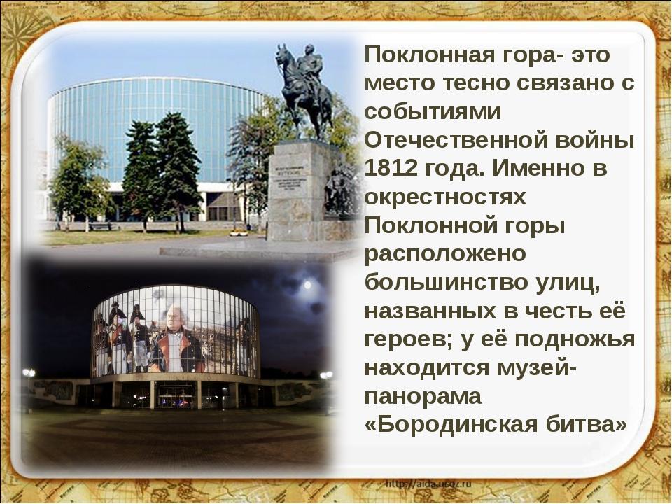Поклонная гора- это место тесно связано с событиями Отечественной войны 1812...