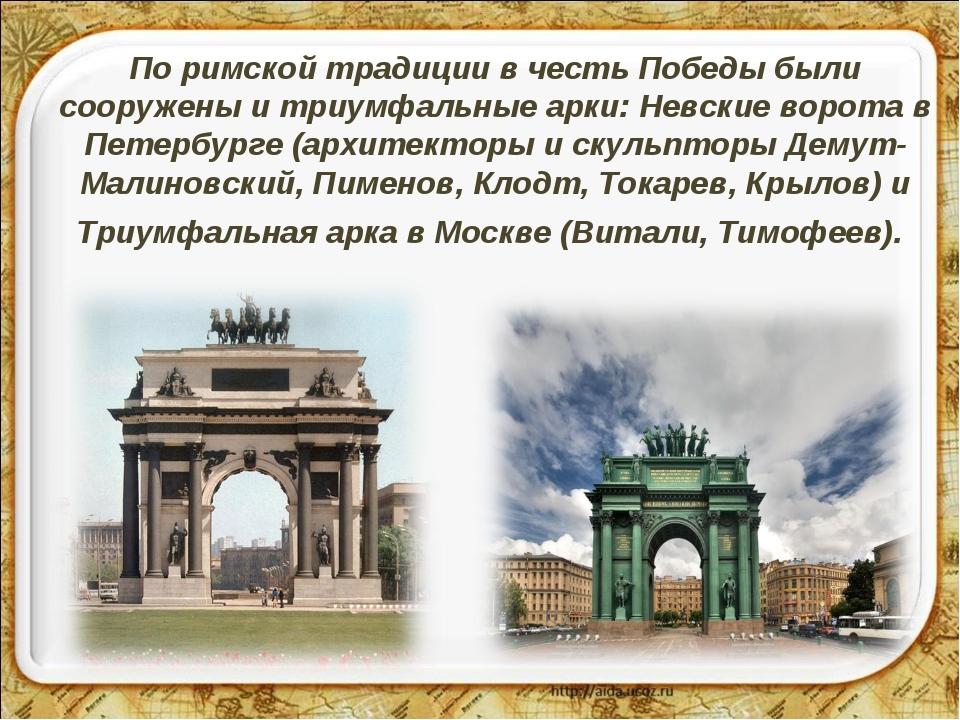 По римской традиции в честь Победы были сооружены и триумфальные арки: Невски...