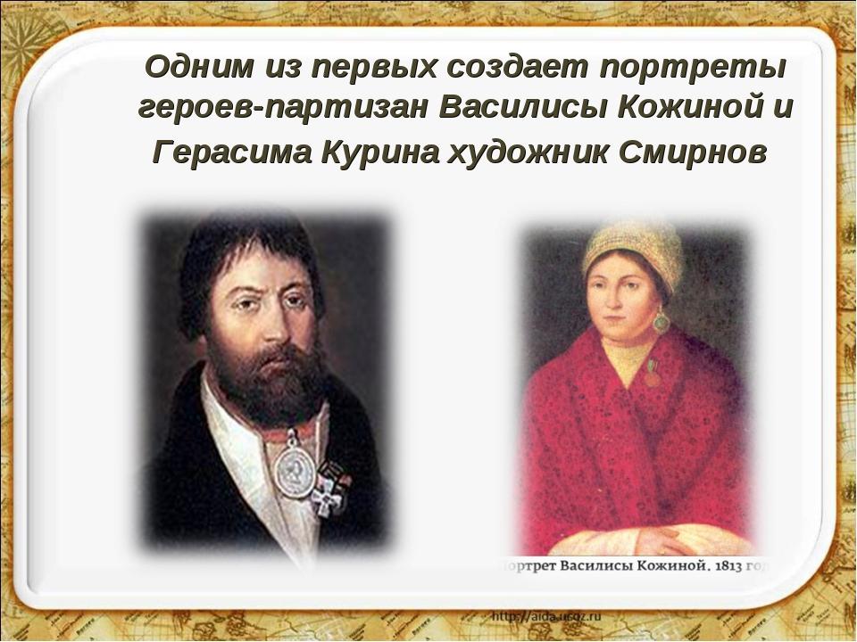 Одним из первых создает портреты героев-партизан Василисы Кожиной и Герасима...