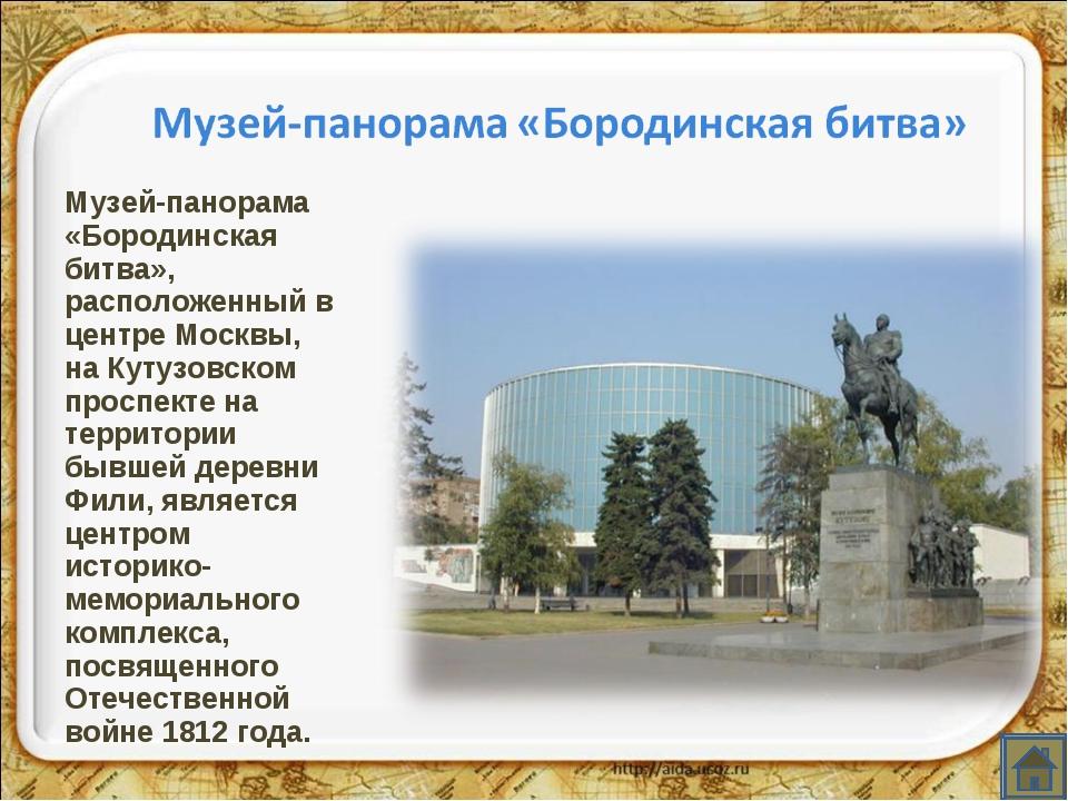 Музей-панорама «Бородинская битва», расположенный в центре Москвы, на Кутузов...