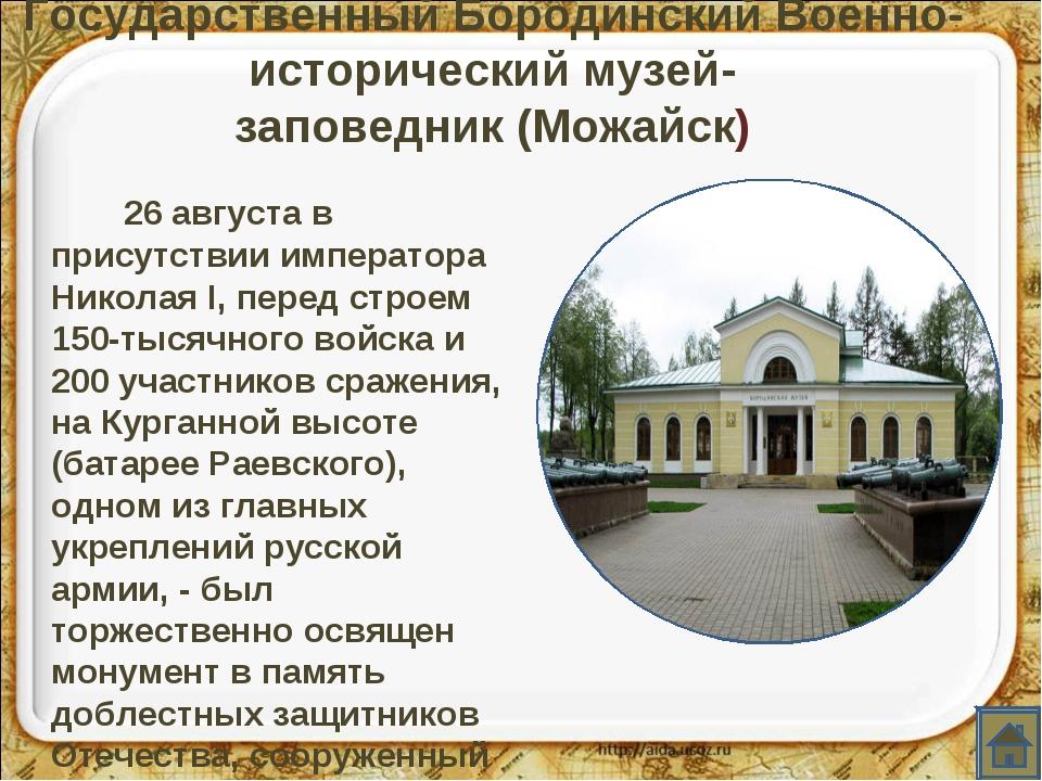 Государственный Бородинский Военно-исторический музей-заповедник(Можайск) ...