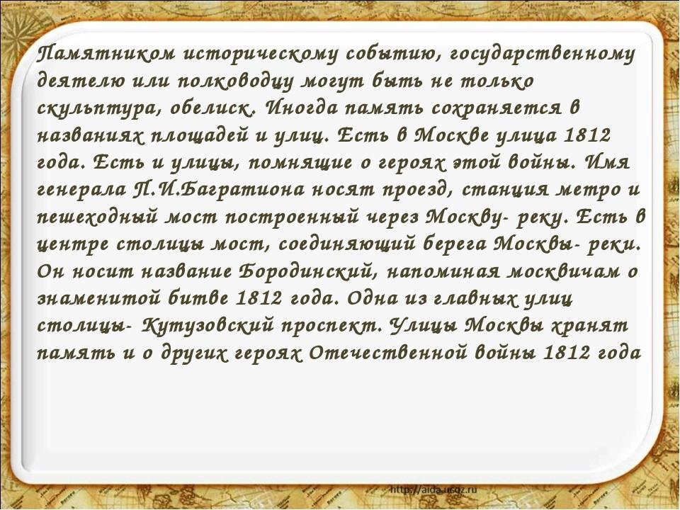 Памятником историческому событию, государственному деятелю или полководцу мог...