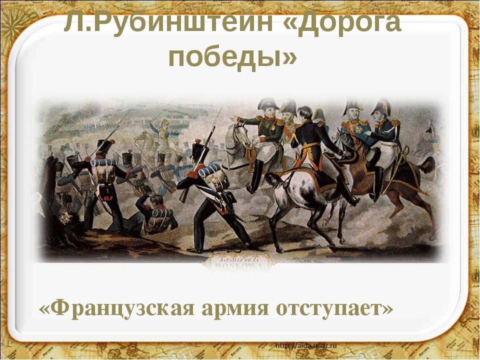 Л.Рубинштейн «Дорога победы» «Французская армия отступает»