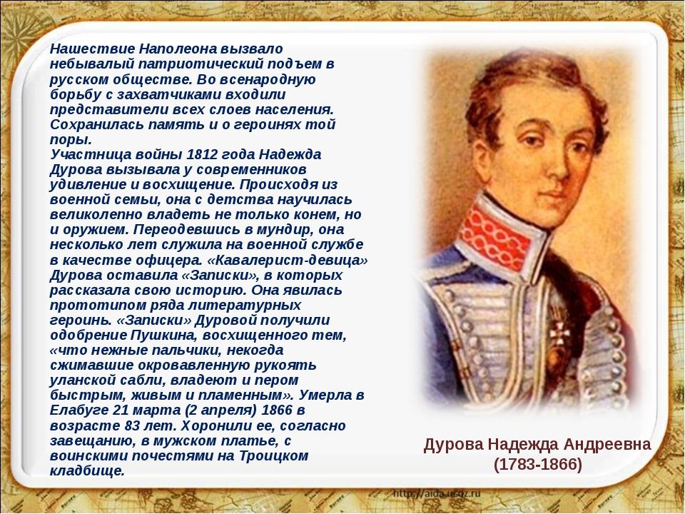 Нашествие Наполеона вызвало небывалый патриотический подъем в русском обществ...