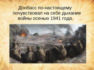 Донбасс по-настоящему почувствовал насебе дыхание войны осенью 1941года.