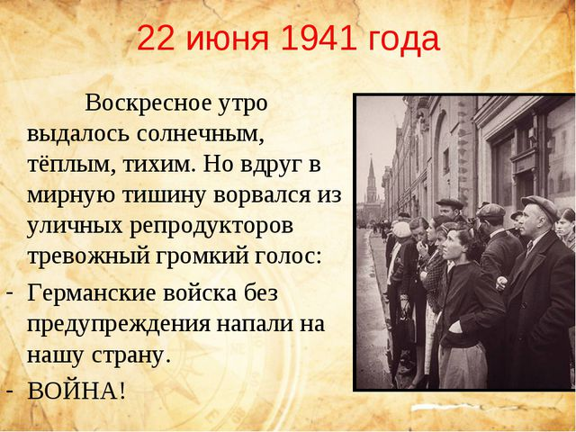 22 июня 1941 года  Воскресное утро выдалось солнечным, тёплым, тихим. Но вд...