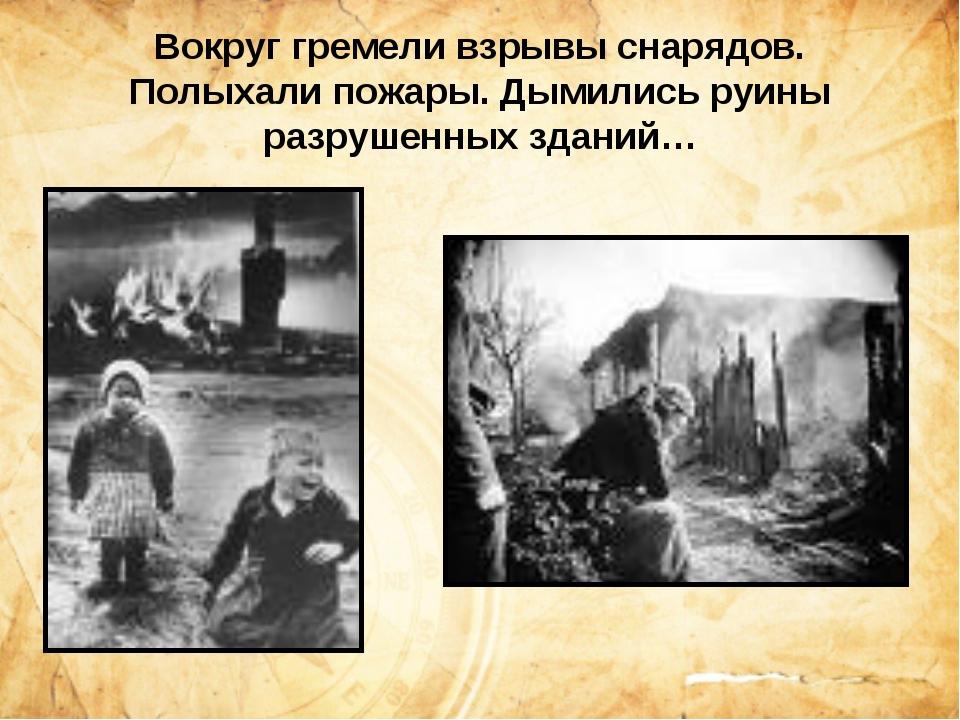 Вокруг гремели взрывы снарядов. Полыхали пожары. Дымились руины разрушенных з...