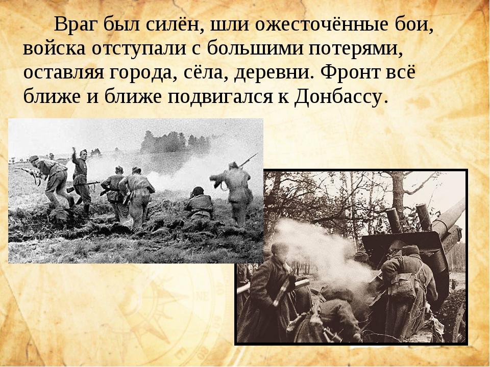 Враг был силён, шли ожесточённые бои, войска отступали с большими потерями,...